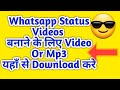 Whatsapp Status Banane K Liye Video And Mp3 Kaha S Download Kare ।। यहाँ से  Video और mp3 फाइल ले