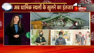 CM Ashok Gehlot करेंगे धर्म गुरुओं से संवाद, धार्मिक स्थल को खोलने को लेकर करेंगे चर्चा