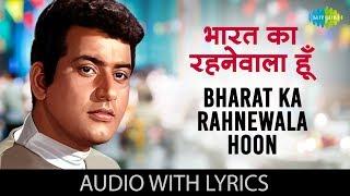 Bharat Ka Rahnewala Hoon with lyrics | Mahendra Kapoor | Purab Aur Pachhim | HD Song