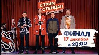 Стрим Стендап АНОНС СУПЕРФИНАЛА