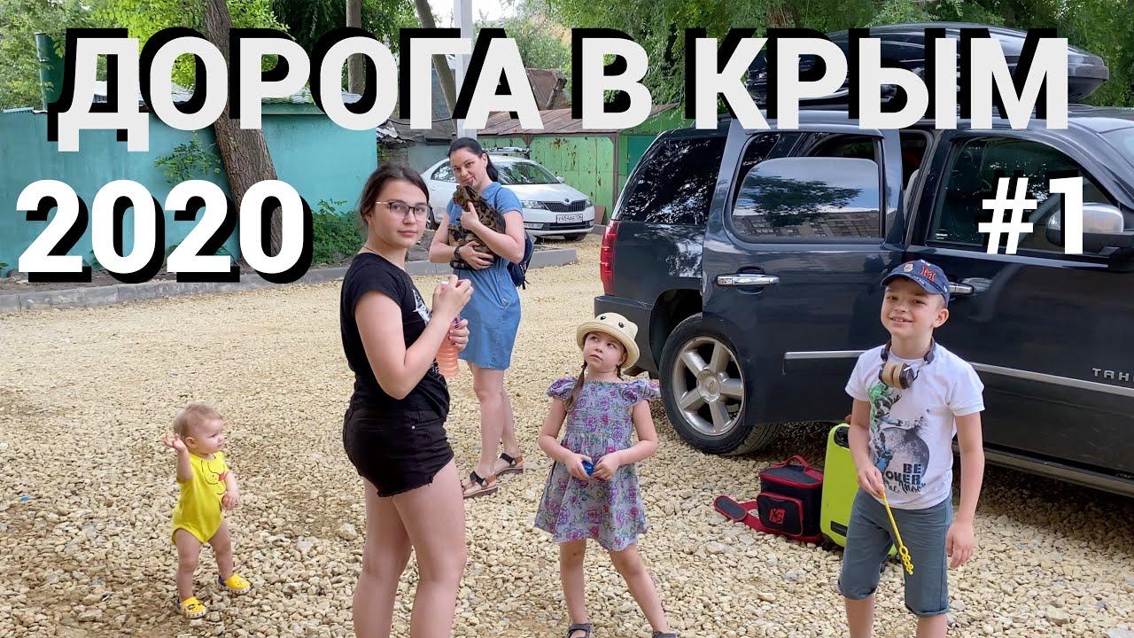 Дорога в Крым 2020 1 й день