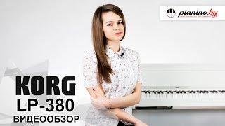 Обзор цифрового пианино KORG LP-380 от Pianino.by