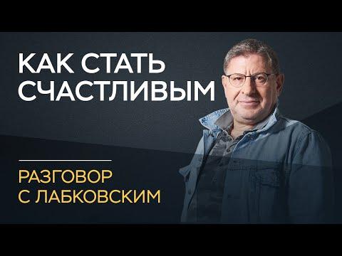 Михаил Лабковский / Как быть счастливым наедине с собой