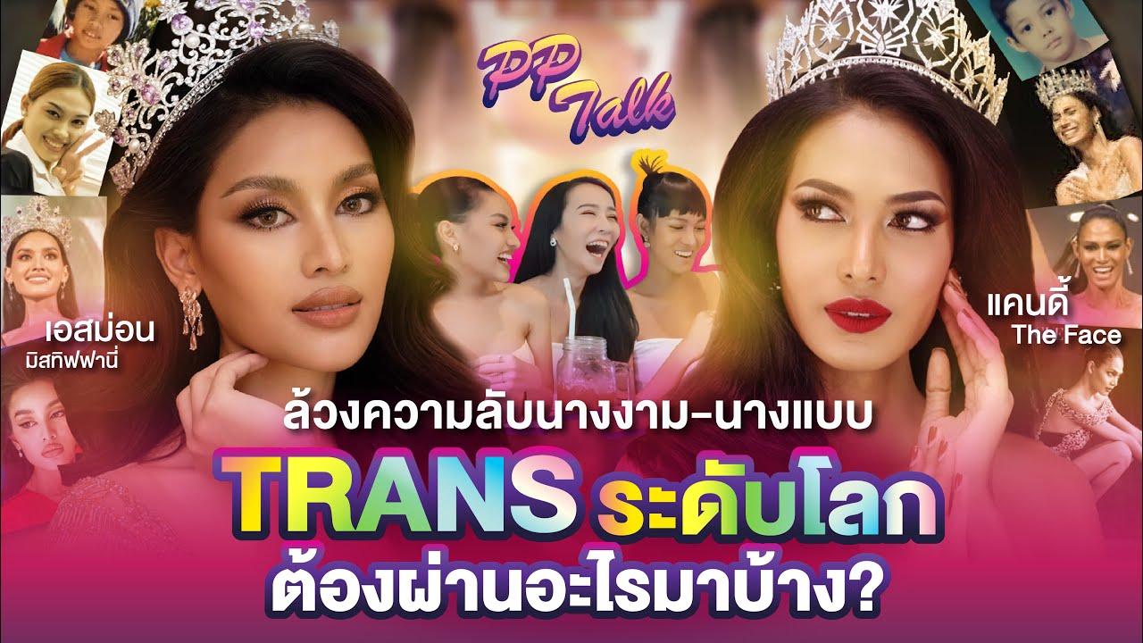 กว่าจะเป็นนางงาม-นางแบบ Trans ระดับโลก ต้องเจออะไรบ้าง | PP Talk - เอสมอน x แคนดี้ ep.1