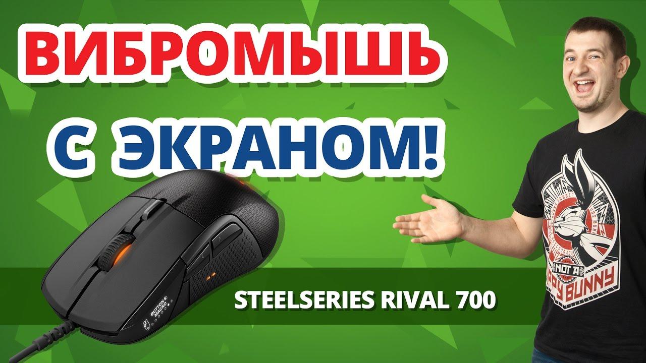 ПЕРВАЯ В МИРЕ МЫШЬ С ВИБРОМОТОРОМ! ✔ Обзор Steelseries Rival 700!
