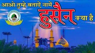 Aao Tumhe Batayen Naame Hussain Kya Hai (Muharram Special Naat) Dikash Ranchvi