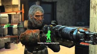 Fallout 4 056 - Пропавший патруль найден