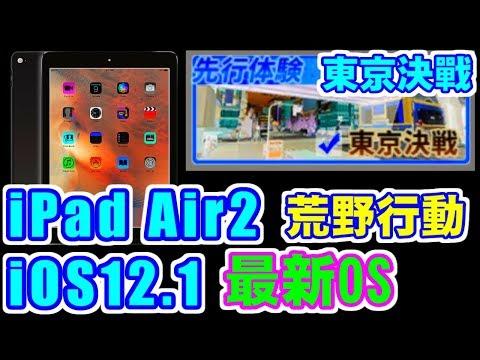 [荒野行動] 東京マップ 観戦/感染惨連 - iOS12.1 内部録画 [iPad Air2]
