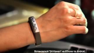 Інноваційний трекер фізичної активності(Американська компанія Jawbone представила інноваційний трекер фізичної активності. Самі розробники називают..., 2014-11-05T16:21:53.000Z)