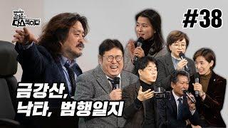 김어준의 다스뵈이다 38회 금강산, 낙타, 범행일지