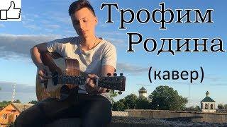 Трофим - Родина (кавер под гитару)