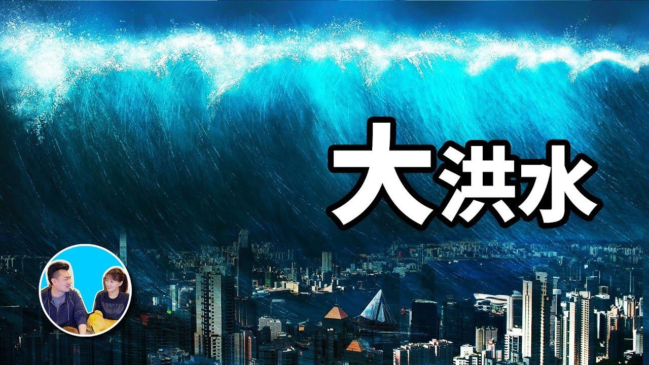 【震撼】地球歷史的最大謎團,大洪水 | KUAIZERO