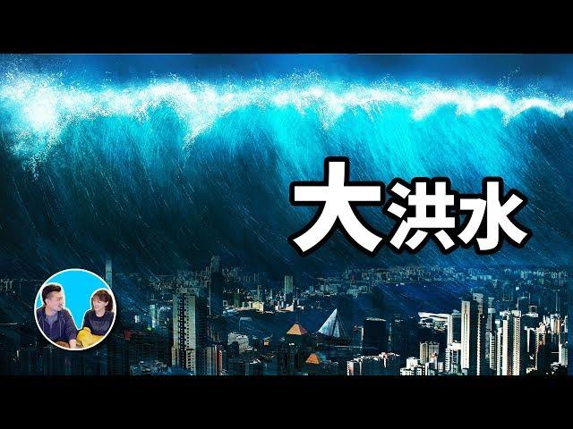 【震撼】地球歷史的最大謎團,大洪水 | 老高與小茉 Mr & Mrs Gao