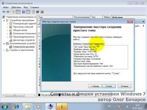 Настройка windows 7 после установки.