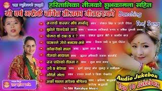 यसपालीको तीजमा यी गितहरु संगै नाच्नुहोस् New Nepali Teej Audio Jukebox 2074/2017 By Rakshya Music