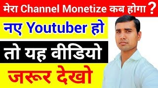 Tips For New Youtubers | मेरा Channel Monetize कब होगा | Technical Rabbani