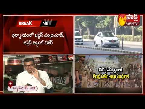 Supreme Court Ayodhya Verdict  || అయోధ్య వివాదంపై సుప్రీం తీర్పు ... సర్వత్రా ఉత్కంఠ!