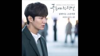 설레이는 소년처럼 (Shy Boy) - 하현우(Ha Hyun Woo of Guckkasten) [푸른 바다의 전설   Legend Of The Blue Sea OST]