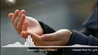 এই ঈদের শেরা আরবি song_Best Aribc eid song Aribc remix song 2021