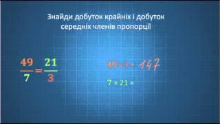Пропорція 1. Пропорція та її властивості. 6 клас. Математика