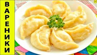 Вареники с творогом и картошкой пошаговый рецепт