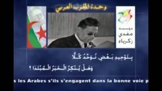 وحدة المغرب الياذة الجزائر للشاعر مفدي زكرياء
