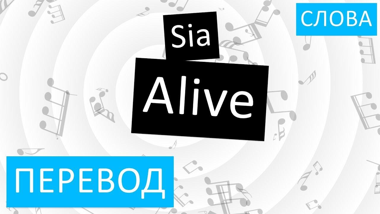 Sia - Alive Перевод песни На русском Текст Слова - YouTube