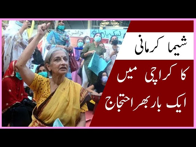 Sheema Kermani and Christian Community Protest in Karachi Press Club