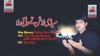 Noha - Medi Lash Ty Wal AA Wala - Mahmad Raza Mahmad - 2017