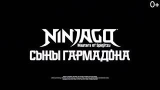 Сила ОНИ масок! Лего ниндзяго Сыновья Гармадона Официальный Русский Трейлер