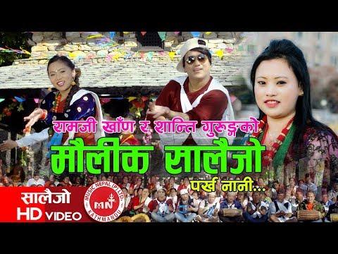 Ramji Khand's New Salaijo Song 2074/2017 | Parkha Nani - Shanti Gurung Ft. Manita Gurung