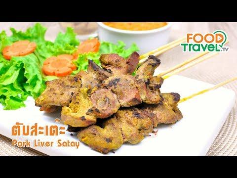 ตับสะเต๊ะ   FoodTravel ทำอาหาร - วันที่ 23 Jun 2019
