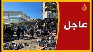 شاهد  الصور الأولية للتفجير الانتحاري المزدوج وسط العاصمة العراقية بغداد
