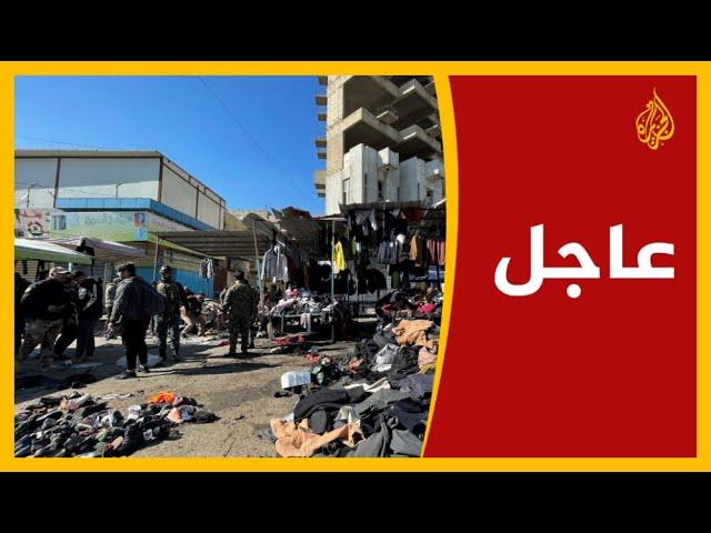 شاهد| الصور الأولية للتفجير الانتحاري المزدوج وسط العاصمة العراقية بغداد