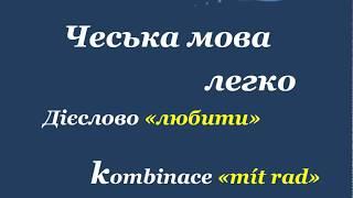 17. Чеська мова легко -