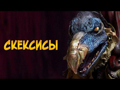 Скексисы, Урру и Гартимы из фильма Темный Кристалл (биология, история, способности)