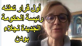 أول قرار من العيار الثقيل تعلنه رئيسة الحكومة التونسية الجديدة نجلاء بودن في وجه راشد الغنوشي