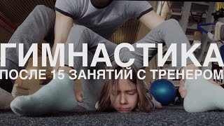 Гимнастика. После 15 занятий с тренером