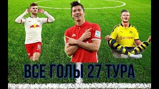 Чемпионат Германии по футболу Видео обзор голов 27 тура 2019 2020