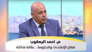 م. احمد اليعقوب - قطاع الإنشاءات والحكومة .. علاقة شائكة - أصل الحكاية