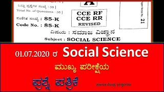 10th Social Science 01-07-2020 KSEEB Exam Question paper |SSLC Board Exam Question Paper| Social QP