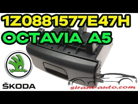 видео: 1z0881577e47h Бордачек под сиденье skoda octavia a5