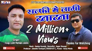 Fauji Lalit Mohan Joshi New Kumauni Song llSelfi Me Laagi Tanatanll 2019 ll