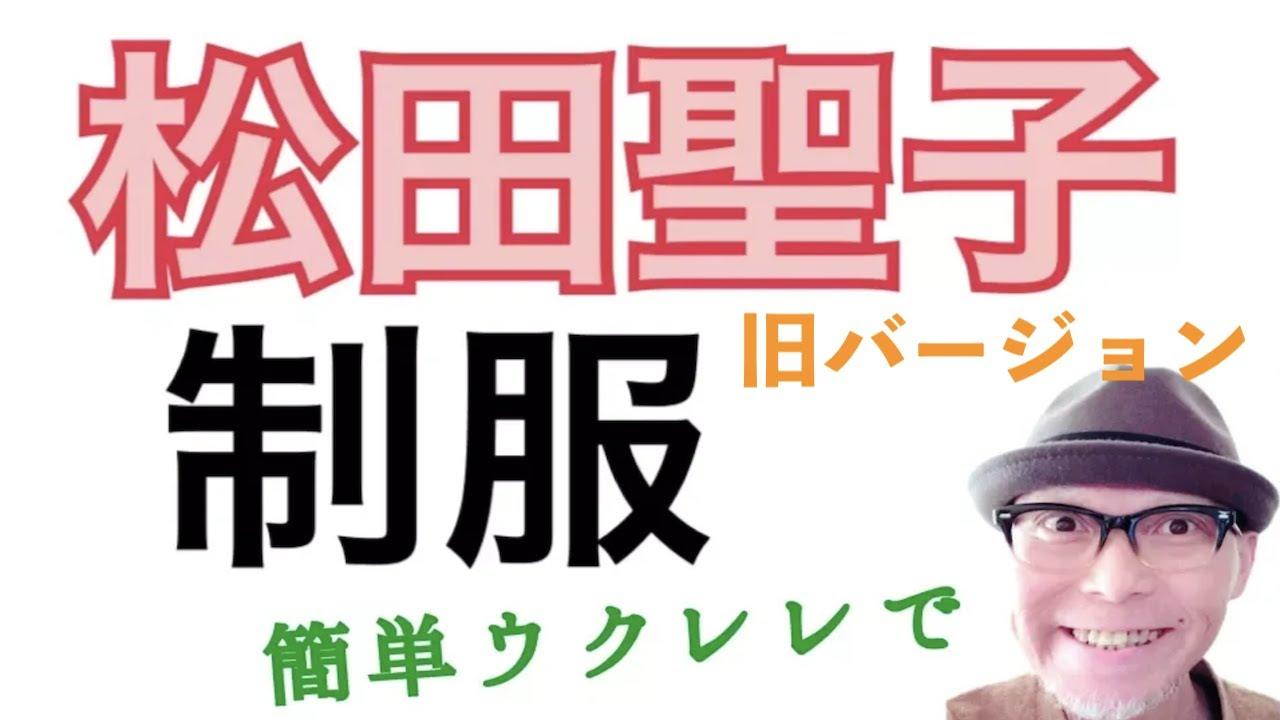 松田聖子・制服【ウクレレ 超かんたん版 コード&レッスン付】GAZZLELE