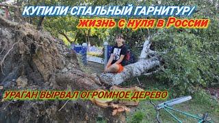 КУПИЛИ СПАЛЬНЫЙ ГАРНИТУР/УРАГАН ВЫРВАЛ ДЕРЕВО/