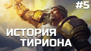 История Тириона Фордринга [Глава 5: Искупление] | World of Warcraft