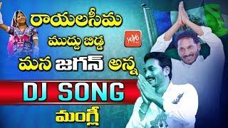 Rayalaseema Muddu Bidda Song | Mangli Jagan Song | YS Jagan Songs | Mangli DJ Songs | YOYO TV NEWS