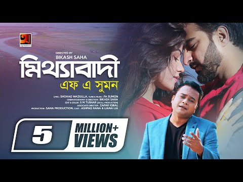 Mitthabadi Re Tui | By F A Sumon | New Bangla Song 2019 | Official Music Video | ☢ EXCLUSIVE ☢