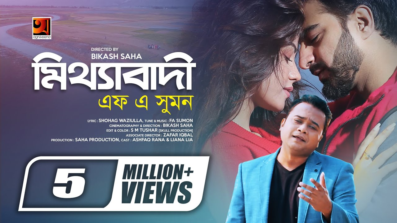 Mitthabadi Re Tui | F A Sumon | New Bangla Song 2019 | Official Music Video | ☢ EXCLUSIVE ☢