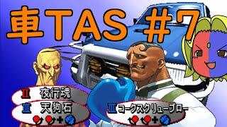 【ゆっくりギル解説】車TAS#7(オロ、ダッドリー)【Street Fighter III 3rd strike】